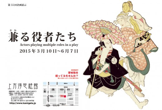 "Kamigata Ukiyoe Museum ""Actors playing multiple roles in a play"""
