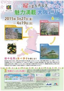 桜のまちあるき 魅力満載大阪巡り