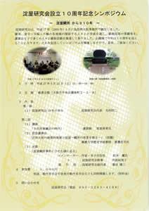 淀屋研究会設立10周年記念シンポジウム