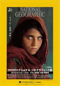 創刊20周年記念 ナショナル ジオグラフィック展