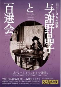 髙島屋史料館開館45周年記念「きもの讃歌 与謝野晶子と百選会」