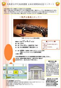 大阪府立中之島図書館 正面玄関開扉記念コンサート 歌声は春風にのって