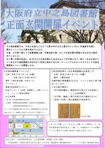 中之島図書館 正面玄関開扉イベント及び記念特別展示