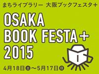OSAKA BOOK FESTA+2015