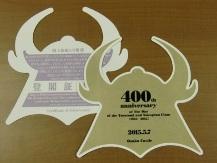 大阪城天守閣・大坂の陣400年プロジェクト 登閣証明書を配布