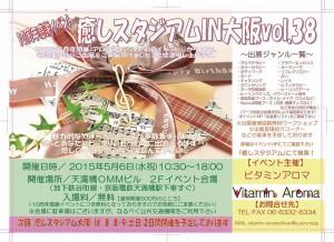 癒しスタジアムIN大阪vol.38