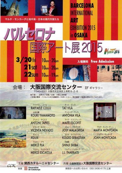 バルセロナ国際アート展2015