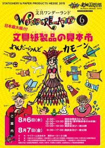 文紙MESSE2015
