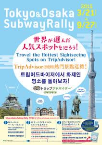 Tokyo&Osaka Subway Rally ~世界が選んだ人気スポットを巡ろう!~