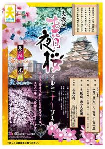 大坂城お花見・夜桜イルミナージュ