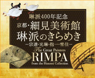 The Great Painters RIMPA from the Hosomi Collection