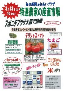 毎日新聞ふれあいプラザ「特選農家の産直市場」