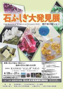 石ふしぎ大発見展 第21回大阪ショー