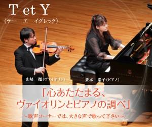 第163回 ランチたいむコンサート「心あたたまる、ヴァイオリンとピアノの調べ」