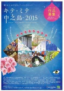 駅からはじまるアートイベント「キテ・ミテ中之島2015」