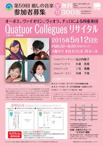 第59回癒しの音楽「Quatuor Collègues(これーぐ四重奏)リサイタル」
