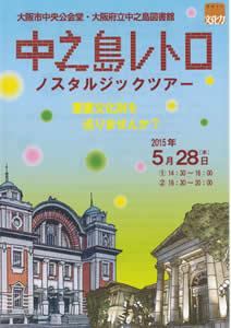 2つの重要文化財をめぐる 『中之島レトロ・ノスタルジックツアー』