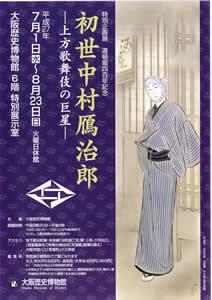 大阪歴史博物館 特別企画展 道頓堀四百年記念「初世中村鴈治郎-上方歌舞伎の巨星-」