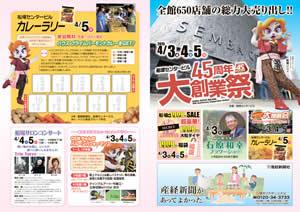 船場センタービル45周年大創業祭