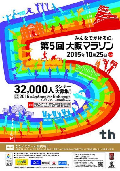 第5回大阪マラソン 出場ランナーを4月6日(月)から募集開始