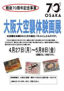 戦後70周年記念事業 大阪大空襲体験画展