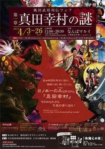 戦国武将列伝フェアイベント「真田幸村の謎」