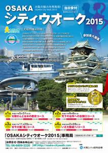 大阪の魅力を再発見!「OSAKAシティウオーク2015」
