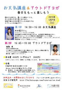 井田寛子さんお天気講座&リバーサイドヨガ