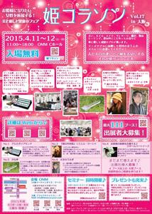 美と癒しと健康のフェア 姫コラソンVol.17 in 大阪