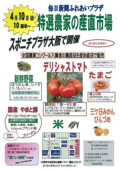 毎日新聞ふれあいプラザ「特選農家の直産市場」