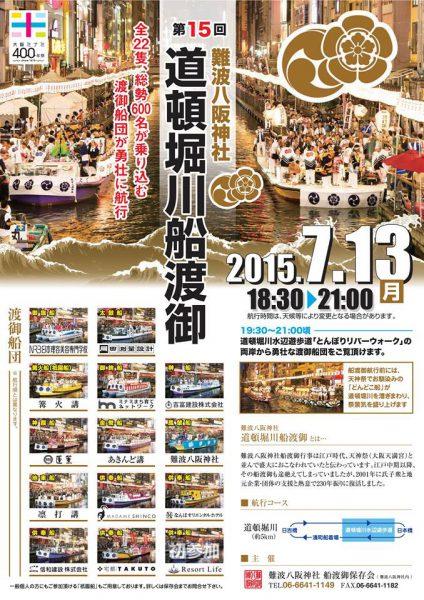 第15回 難波八阪神社 道頓堀川船渡御