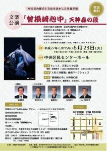 文楽公演「曾根崎心中」天神森の段