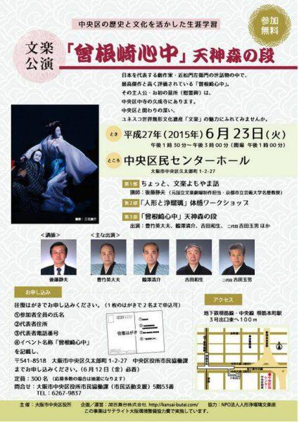 文楽公演「曾根崎心中」天神森の段(参加無料・要申込)