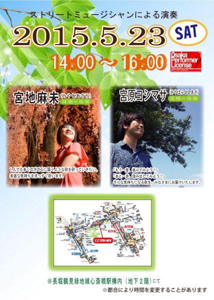 心斎橋駅構内 ストリートミュージシャンによる演奏 (2015/05)