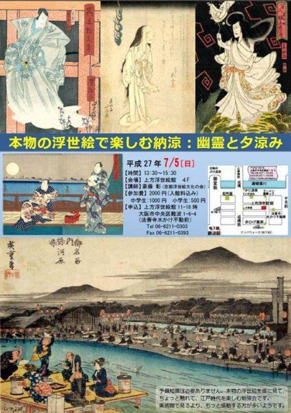 上方浮世絵館 14回浮世絵勉強会「本物の浮世絵で楽しむ納涼:幽霊と夕涼み」
