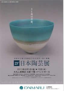 第23回 日本陶芸展
