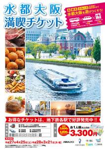 「水都大阪満喫チケット」で、水都大阪を遊びつくそう!