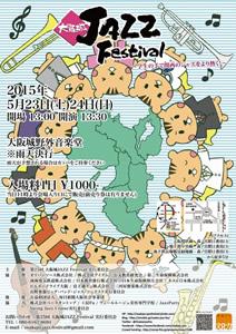 第25回 大阪城Jazz Festival