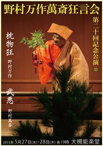 野村万作萬斎狂言会 第20回記念公演
