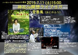 神社de瞑想ライブヨガ 10周年イベント