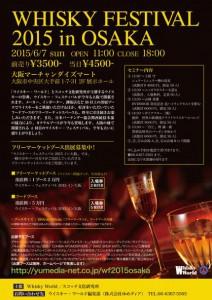 Whisky Festival 2015 in OSAKA