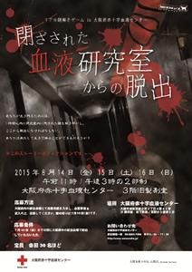 リアル謎解きゲームin大阪府赤十字血液センター「閉ざされた血液研究室からの脱出」