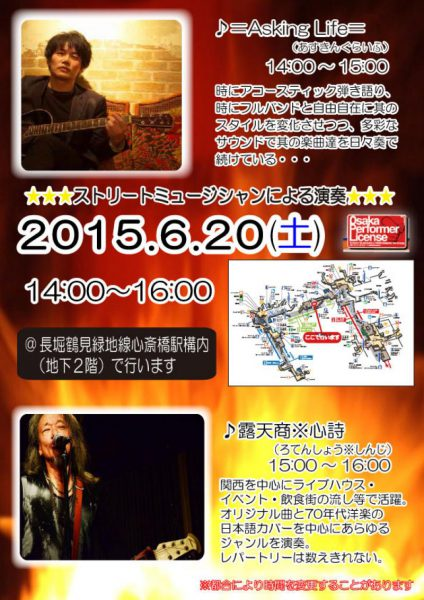 心斎橋駅構内 ストリートミュージシャンによる演奏 (2015/06)