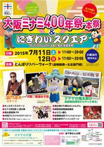 大阪ミナミ400年祭・本祭&にぎわいスクエア