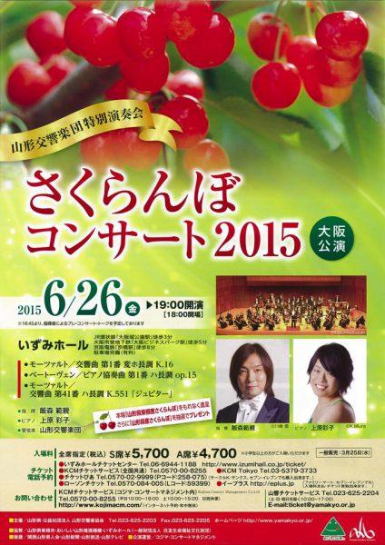 山形交響楽団特別演奏会 さくらんぼコンサート2015