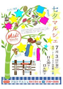 七夕マルシェ(トレードピア淀屋橋)