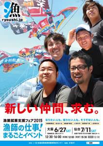 漁業就業支援フェア2015 漁師の仕事!まるごとイベント
