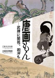 大阪歴史博物館 唐画もん-武禅に閬苑、若冲も-