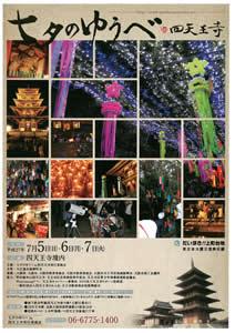 七夕のゆうべin四天王寺 2015~笹トンネルから星空へ~