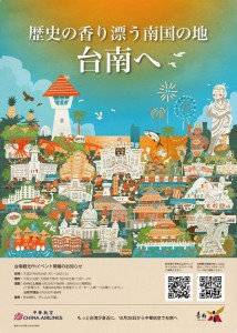 「台南観光PRイベント」in大阪